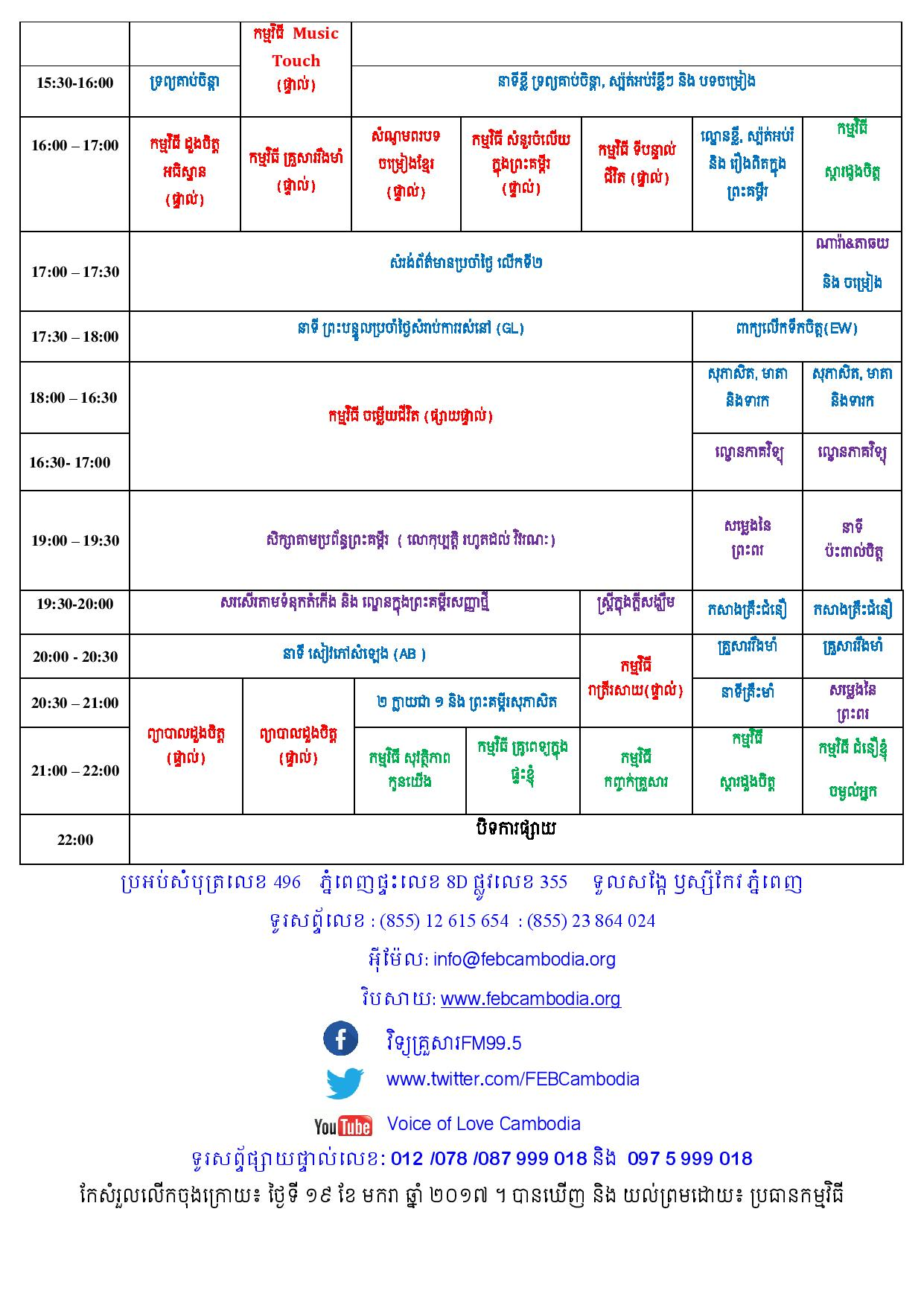 FM Schedule Khmer January 2017 Colorful page 002